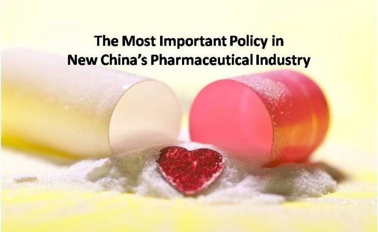 The Most Important Policy in New China's Pharmaceutical Industry